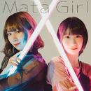 Mata Girl/こまごめピペット