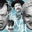 モーアシビーTVの唄/土下座太郎とつまらないものですが花子