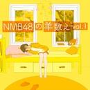 NMB48の羊数え vol.1(羊1-120)/NMB48