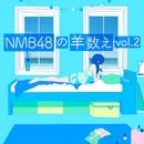 NMB48の羊数え vol.2(羊121-240)/NMB48