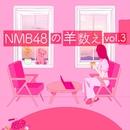 NMB48の羊数え vol.3(羊241-360)/NMB48