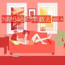 NMB48の羊数え vol.4(羊361-480)/NMB48