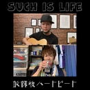 Such is life/放課後ハートビート