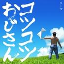 コツコツおじさん/リーゴ(プラス・マイナス岩橋)