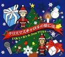 クリスマスキャロルの頃には/TAKA