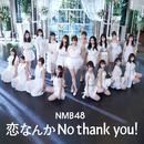 恋なんかNo thank you!(Special Edition)/NMB48
