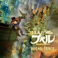 「映画 えんとつ町のプペル」 SOUND TRACK