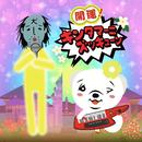 開運!キンタマーニズッキューン/妖精ドゥダル&マーニ
