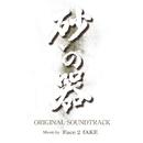 フジテレビ開局60周年特別企画「砂の器」オリジナルサウンドトラック/Face 2 fAKE