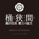 フジテレビドラマ「桶狭間~織田信長 覇王の誕生~」オリジナルサウンドトラック/Face 2 fAKE