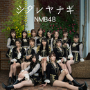 シダレヤナギ(ダンシングバージョン)/NMB48