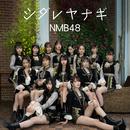シダレヤナギ(Special Edition)/NMB48