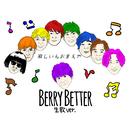 寂しいんおまえや~生歌ver.~/Berry Better!!