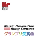 The 3rd Music Revolution Song Contest グランプリ受賞曲/Various Artists