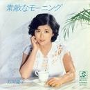素敵なモーニング/石川優子