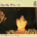 Kiss me すうぃ~と/石川優子