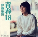 青春18/伊藤敏博