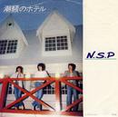 潮騒のホテル/N.S.P