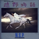 遠野物語/N.S.P