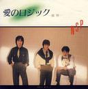愛のロジック -論理-/N.S.P