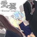 愛の翼 -Eternal song- feat. 初音ミク/そそそ (津久井箇人)
