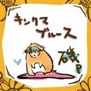 キンクマブルース/磯P