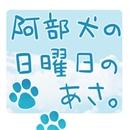 阿部犬の日曜日のあさ。/AVTechNO!