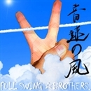 音速の風/FULL SWING☆BROTHERS