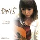 DAYS/下須万里子
