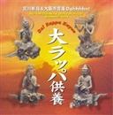 大ラッパ供養/宮川彬良/大阪市音楽団