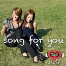 song for you/e2s