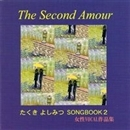 Second Amour ~たくき よしみつ SONGBOOK2 女性Vocal作品集/清水翠、西村千亜紀、他
