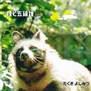 狸と五線譜 Version2 selected/たくき よしみつ