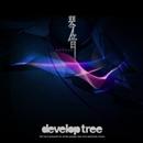 琴音/developtree