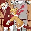 君の贈り物/ムスカP(狐夢想)