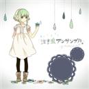 泣き虫アンサンブル/TOKOTOKO(西沢さんP)