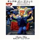 Secular Music (Japan Release)/Sandro G. Masoni