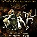 Didgeridoo Dance All Beauty! (Japan Release)/OliveTreeDance