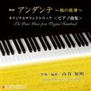 映画『アンダンテ ~稲の旋律~』 オリジナルサウンドトラック <ピアノ曲集>/山谷 知明