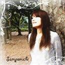 カメレオン/sampomichi