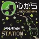 心から/Praise Station