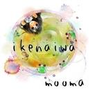 ikenaiwa/mooma