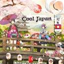 COOL JAPAN/灯矢with桜乱舞流