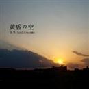 黄昏の空/箸休