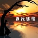 百代連理/Maharo