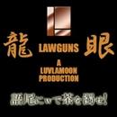 語尾にwで茶を濁せ!/LAWGUNS