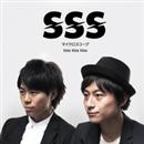 SSS/SSS