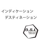 インディケーション デスティネーション/D.S.L