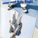 Solo Flight/浜辺シゲキ