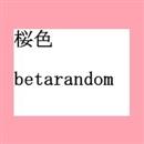 桜色/betarandom